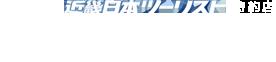 コスモ観光 近畿日本ツーリスト特約店